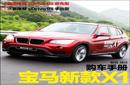 宝马新款X1购车手册 推荐sDrive18i领先型