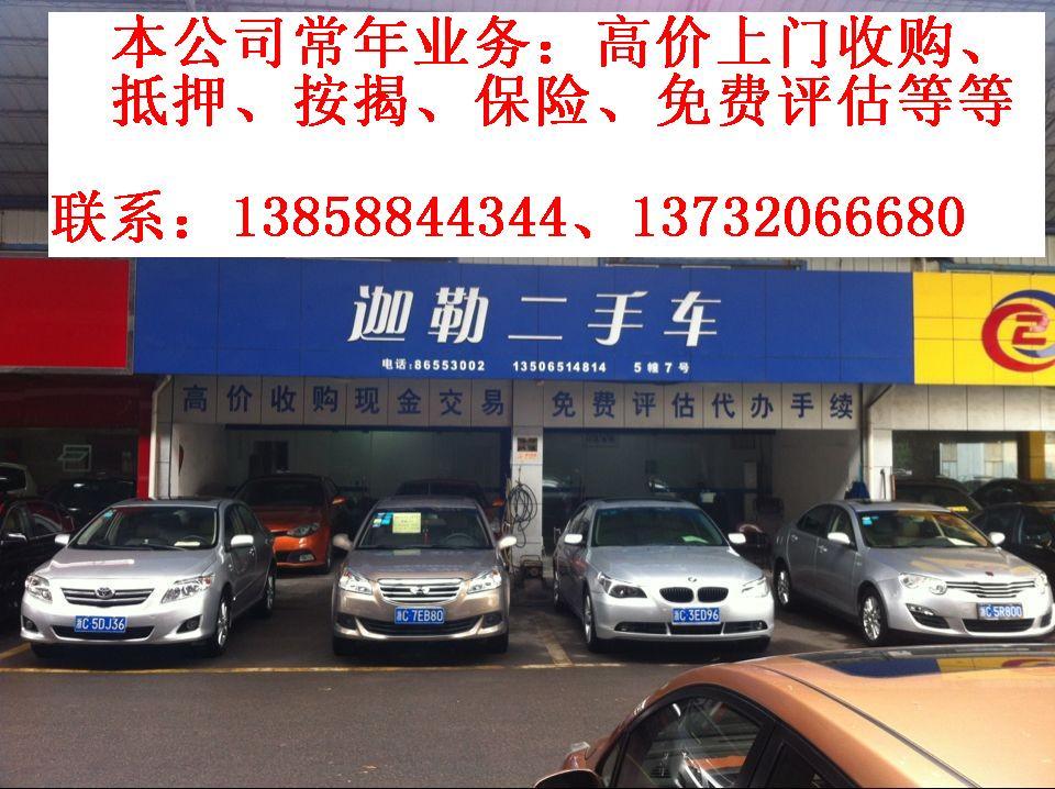 温州市迦勒二手车交易有限公司