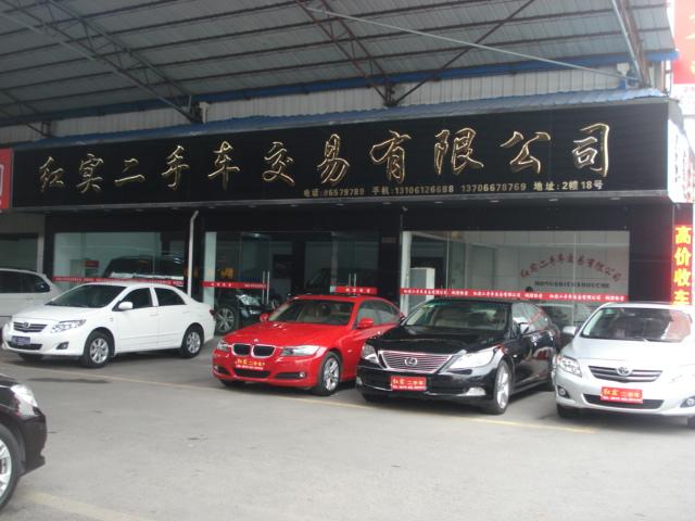 温州市红实二手车交易有限公司