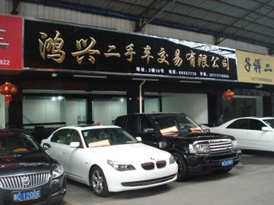 温州市鸿兴二手车交易有限公司