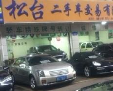 温州市松台二手车交易有限公司