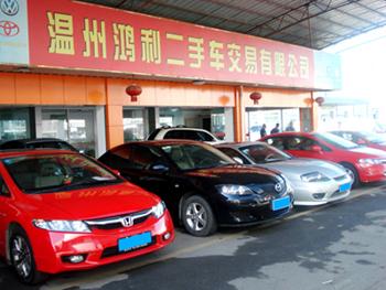 温州市鸿利二手车交易有限公司
