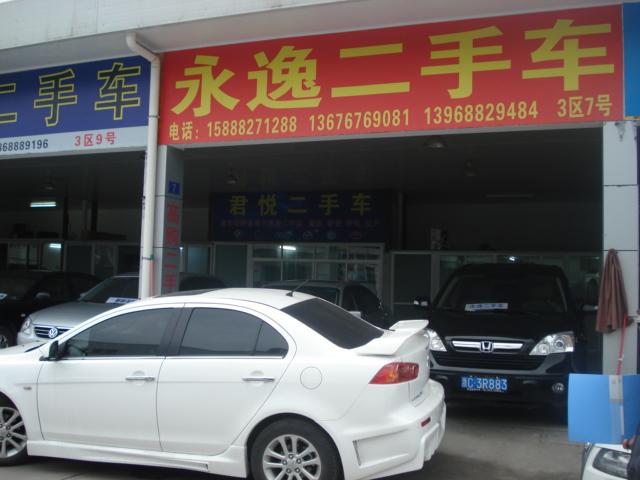 温州市永逸二手车交易有限公司