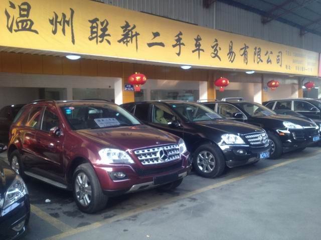 温州市联新二手车经营有限公司
