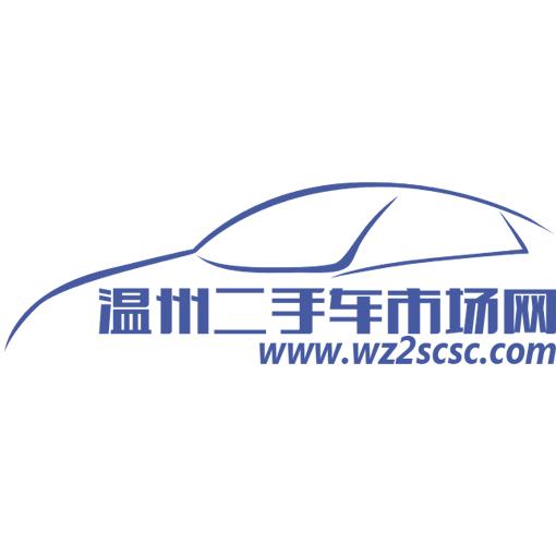 温州市二手车交易市场