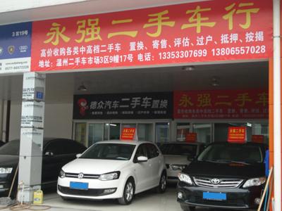 温州市永强二手车交易有限公司