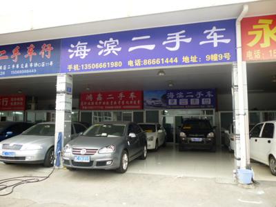 温州市海滨二手车交易有限公司